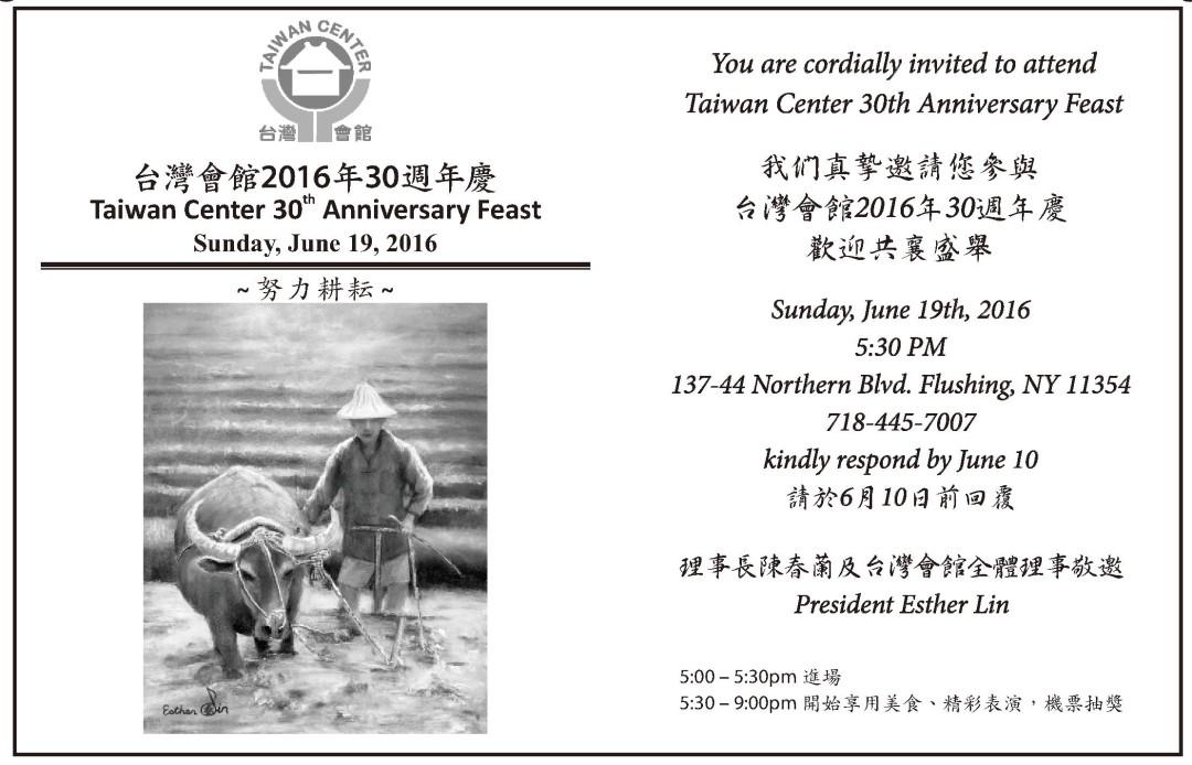 紐約台灣會館卅周年慶