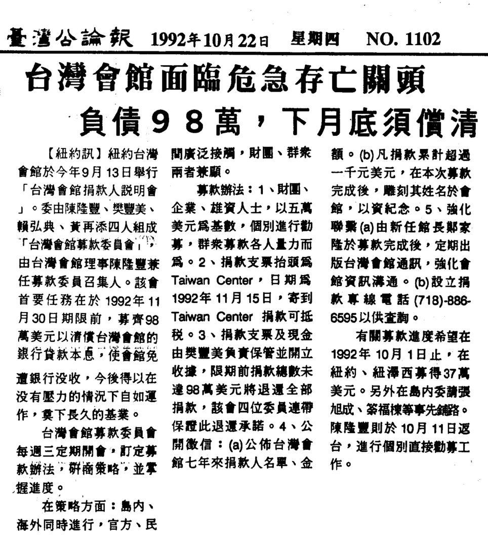 紐約台灣會館面臨危急存亡關頭