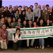 Activities of Taiwanese Association of America / New Jersey Chapter 紐澤西台灣同鄉會的活動