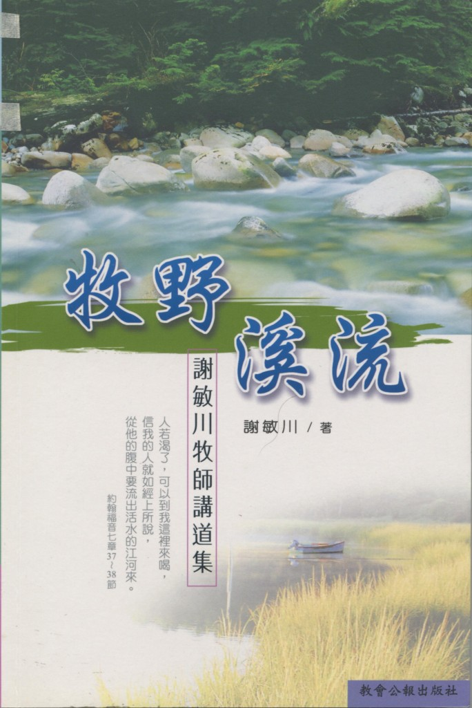 186.牧野溪流
