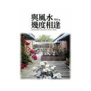 259. 與風水幾度相逢 / 蔡淑媛 翠屏 / 01/2011/文學/Literature
