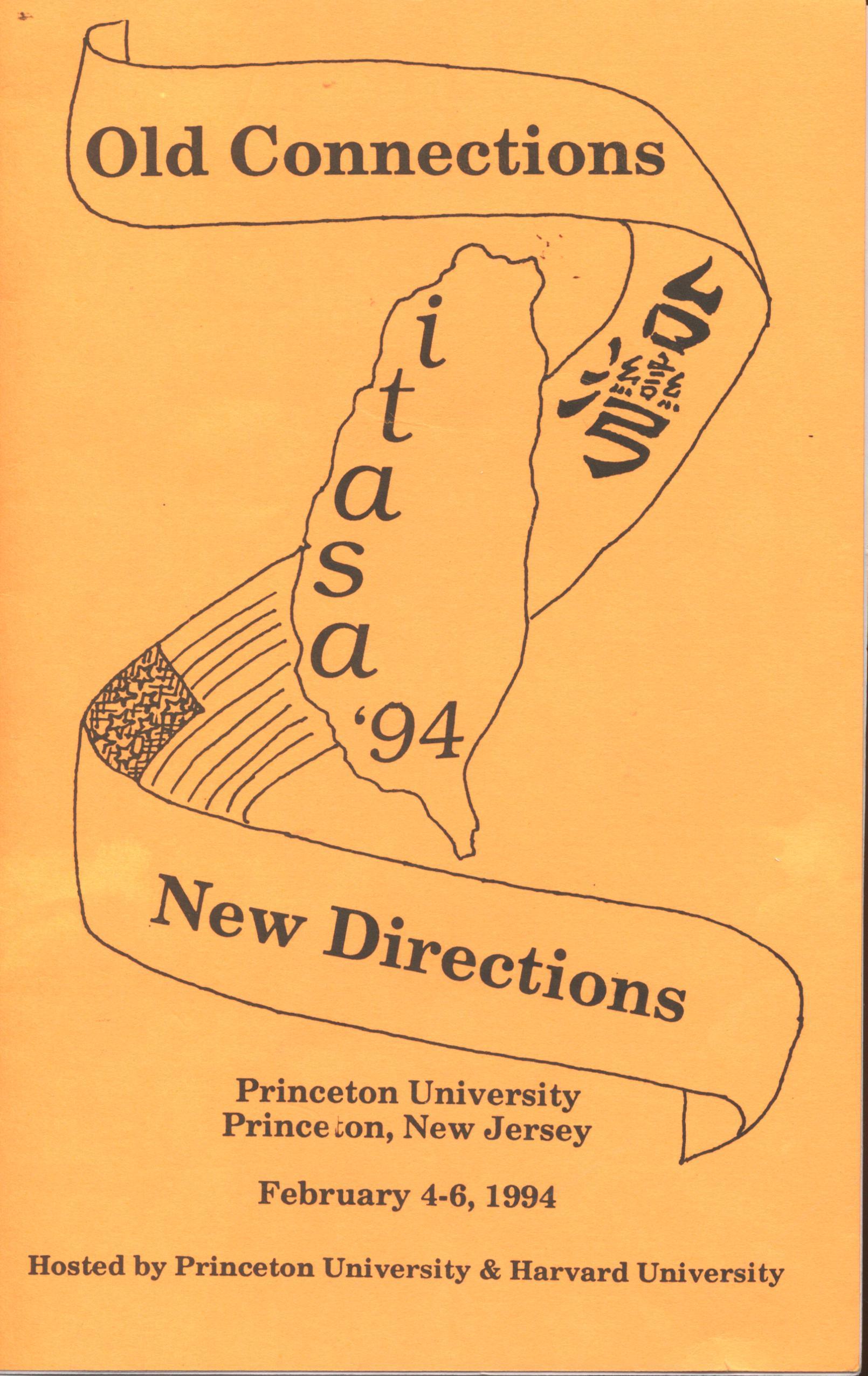 414. 台美大學生跨校際協會1994手冊/Princeton University/1994-02/Magazines/雜誌