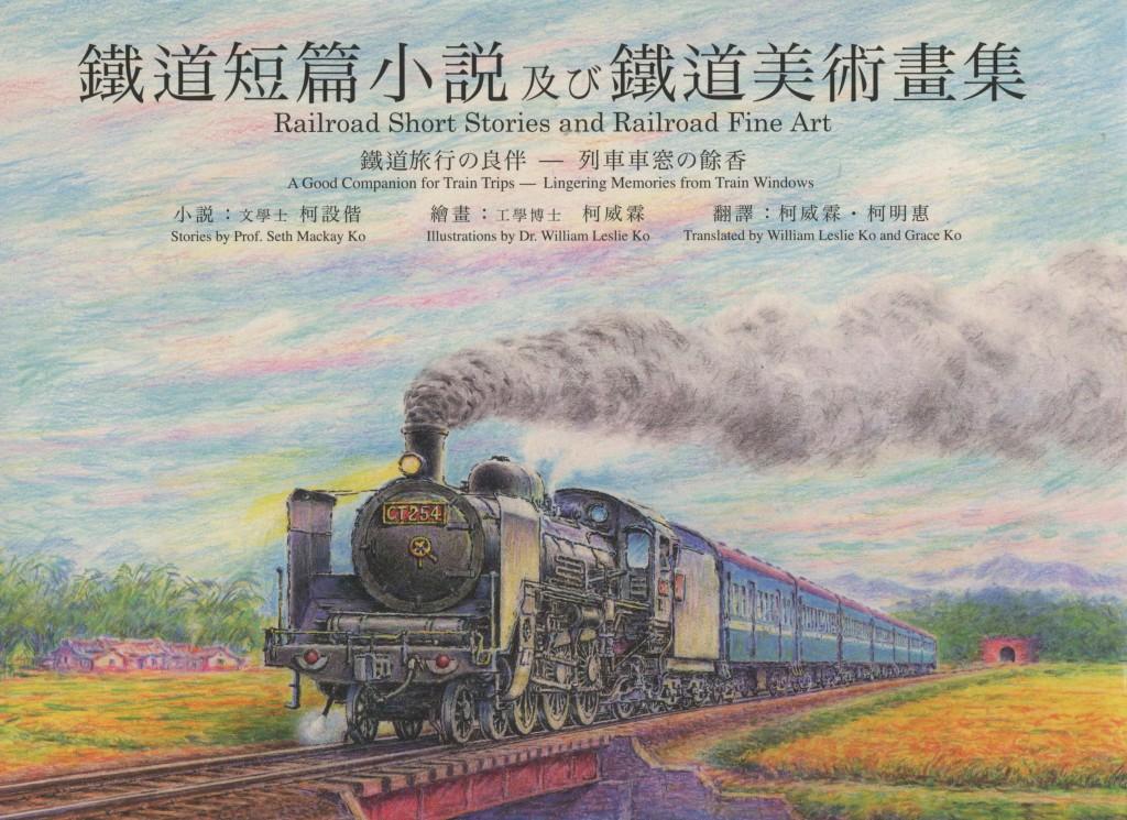 436_鐵道短篇小説及鐵道美術畫集