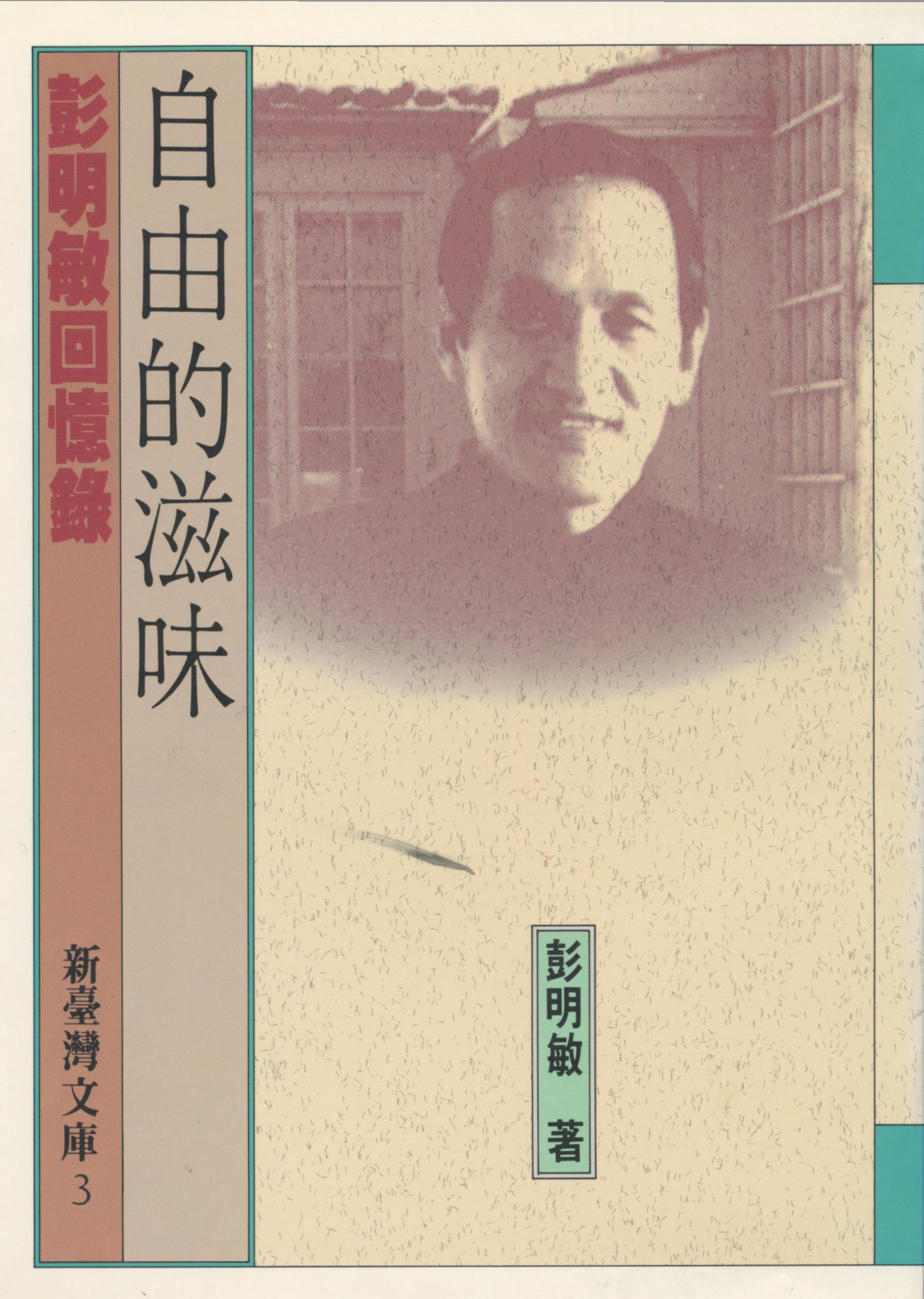 456. 自由的滋味 – 彭明敏回憶錄 / 彭明敏 /1988/09 / 傳記