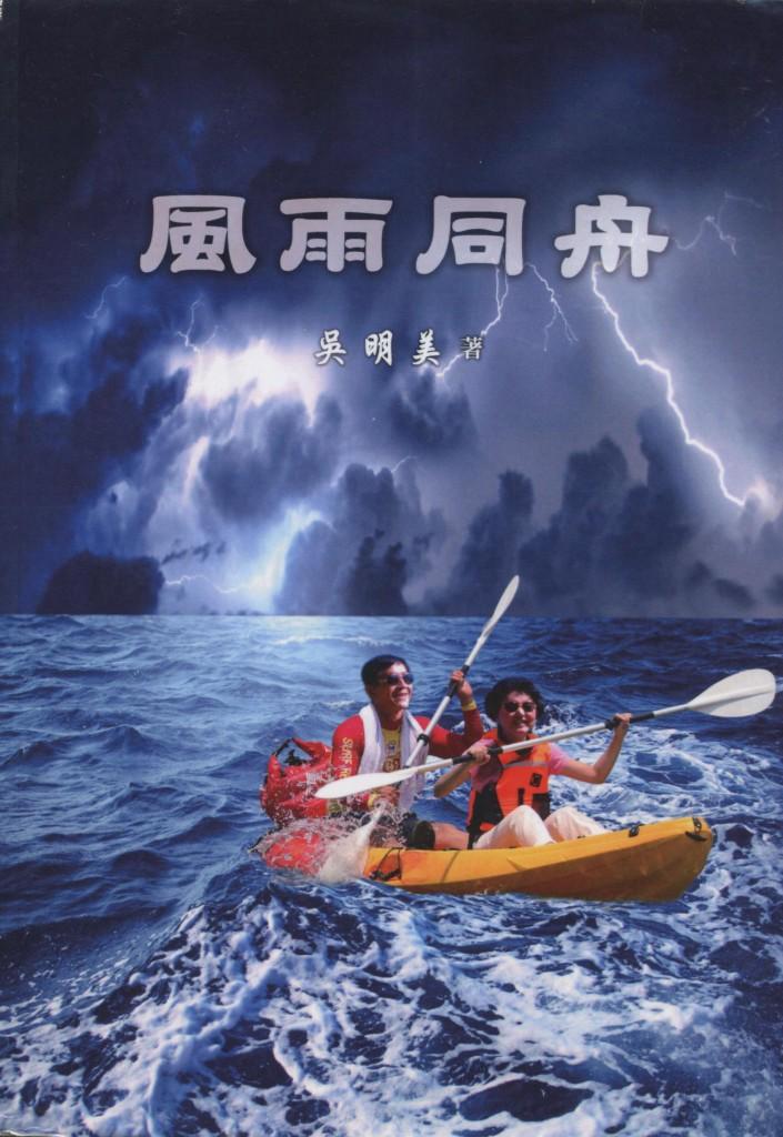 457_風雨同舟