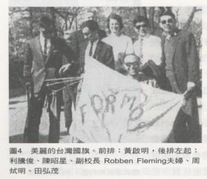 81_早期(1960〜1970年)威斯康新大學 台灣學生在台灣建國運動所扮演的角色_圖4