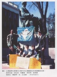 81_早期(1960〜1970年)威斯康新大學 台灣學生在台灣建國運動所扮演的角色_圖5
