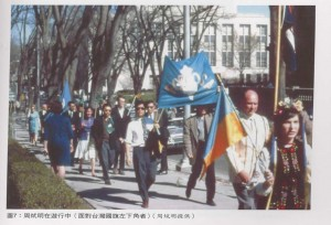 81_早期(1960〜1970年)威斯康新大學 台灣學生在台灣建國運動所扮演的角色_圖7