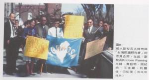 81_早期(1960〜1970年)威斯康新大學 台灣學生在台灣建國運動所扮演的角色_圖8