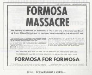 81_早期(1960〜1970年)威斯康新大學 台灣學生在台灣建國運動所扮演的角色_附件5