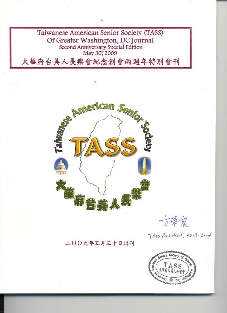 TASS0008