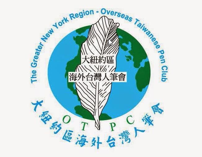 47. Activities of The Greater New York Region Overseas Taiwanese Pen Club 大紐約區海外台灣人筆會的活動