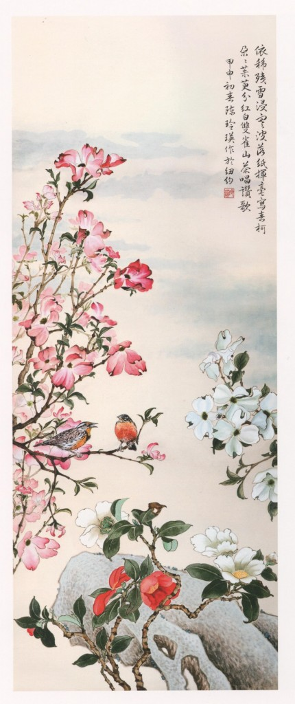 26. 陳玲瑛 Ling Yeng Chen - 0002鄰家有顆紅茉萸 我家有顆白茉萸