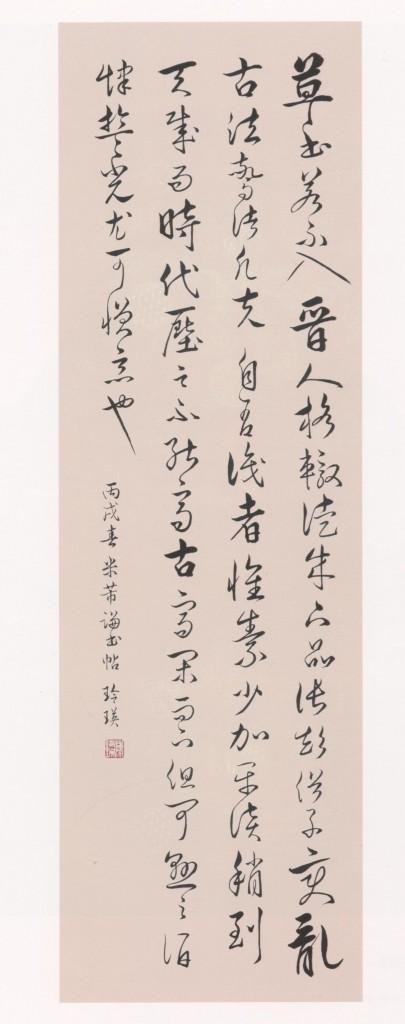 26. 陳玲瑛 Ling Yeng Chen - 0004米芾(論書帖)