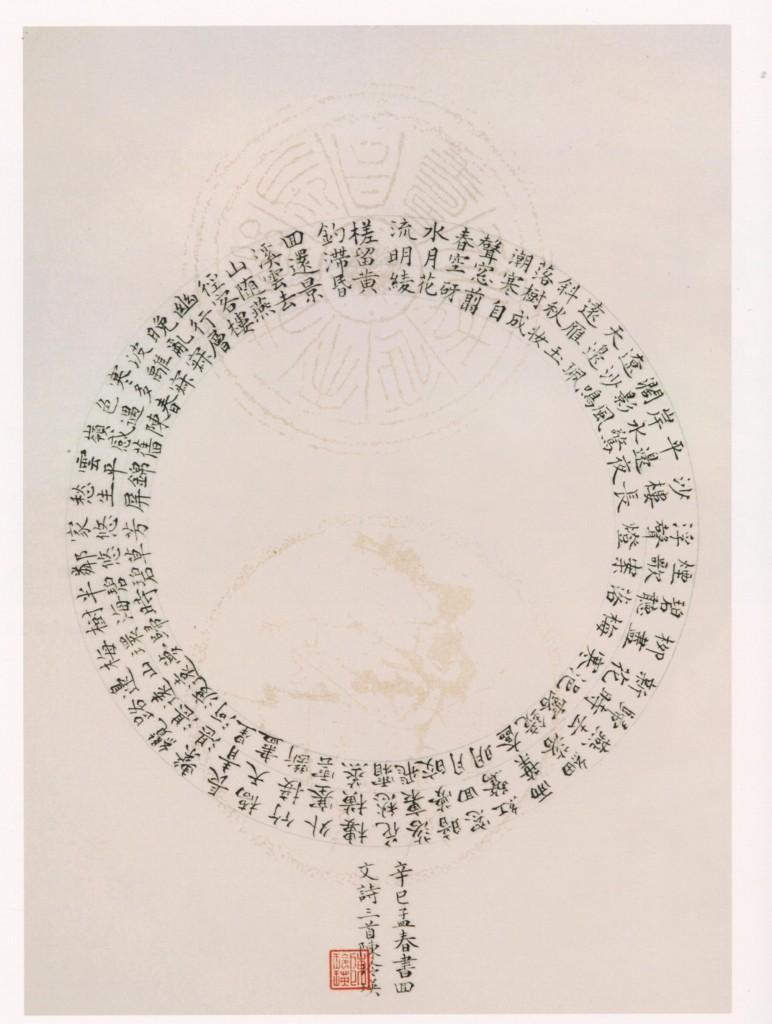 26. 陳玲瑛 Ling Yeng Chen - 0005迴文詩