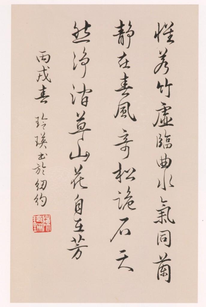 26. 陳玲瑛 Ling Yeng Chen - 0006懷若竹需臨曲水