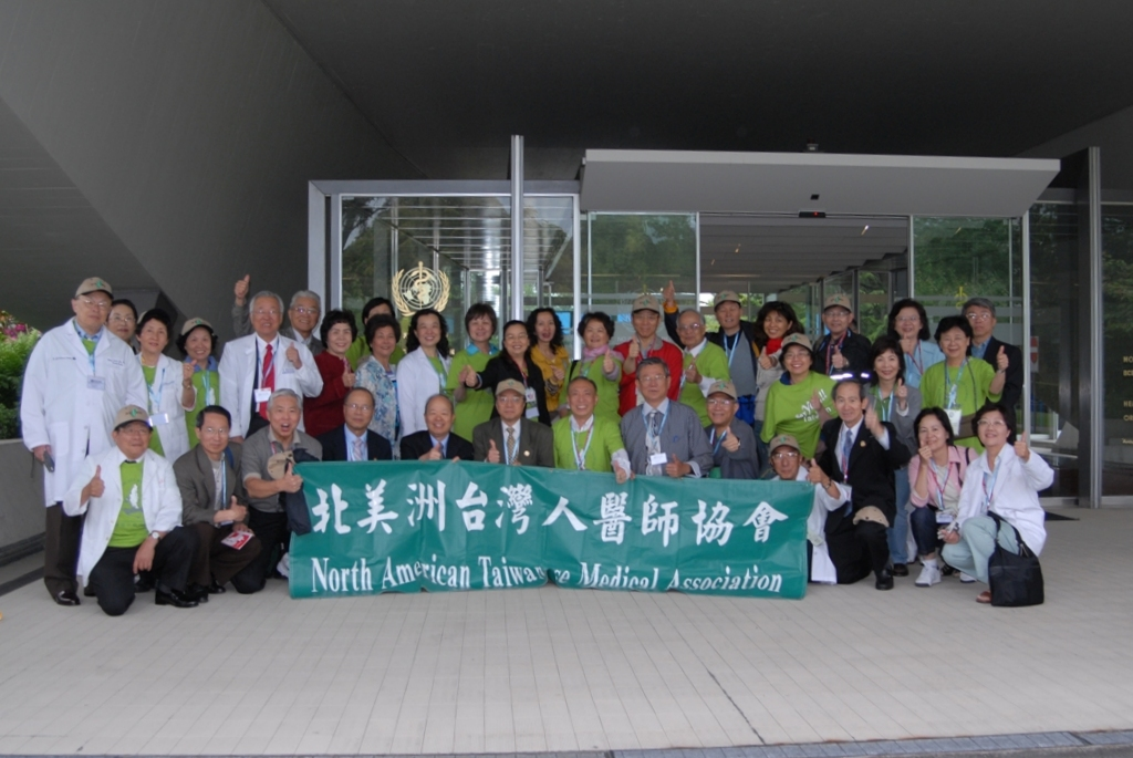 1. North American Taiwanese Medical Association (NATMA) 北美洲台灣人醫師協會(總會)