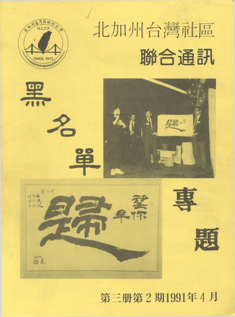 106_Political Activities of Taiwanese Americans 2 中華民國的黑名單(Black List of Republic of China in Taiwan) - 0001
