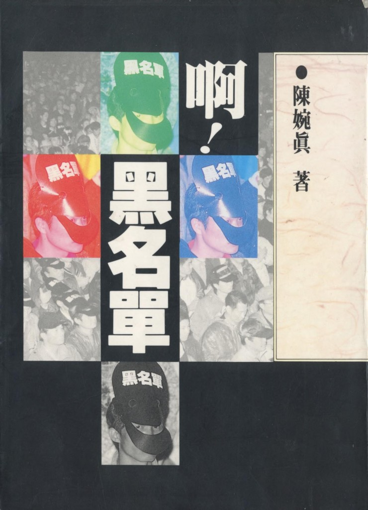 106_Political Activities of Taiwanese Americans 2 中華民國的黑名單(Black List of Republic of China in Taiwan) - 0002