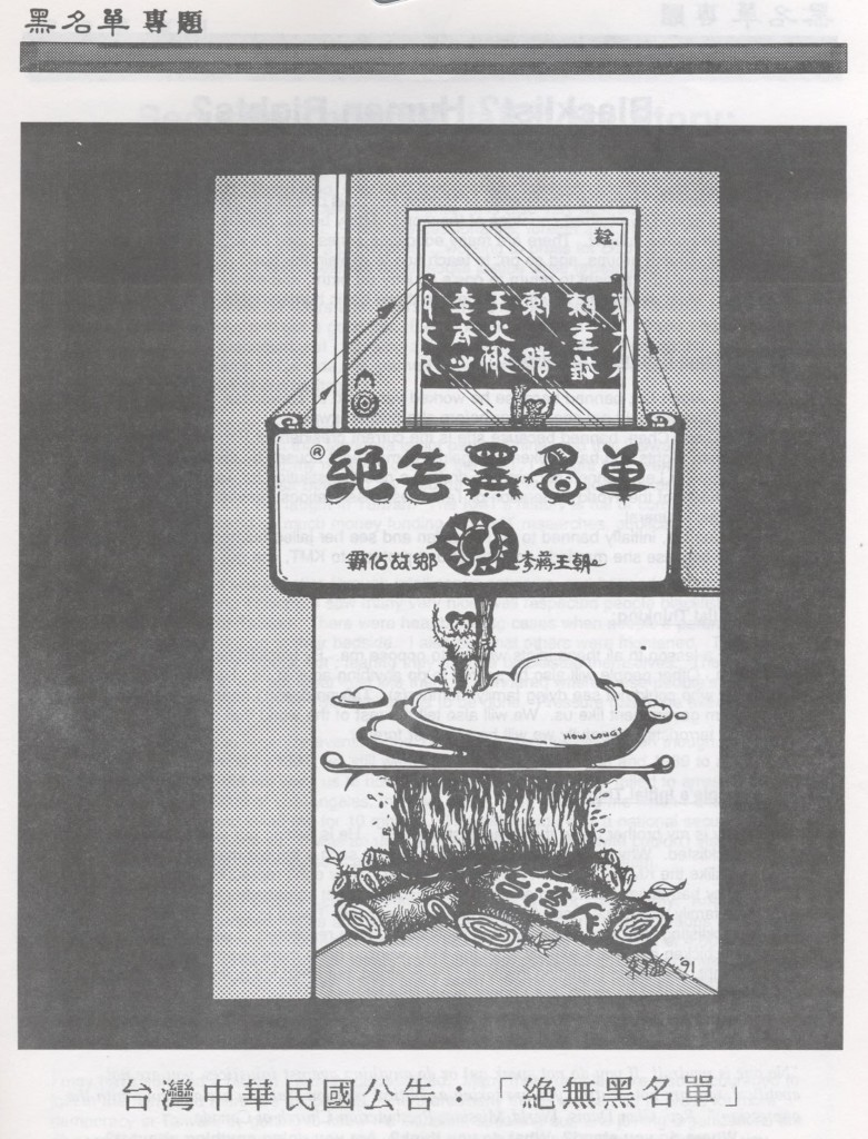 106_Political Activities of Taiwanese Americans 2 中華民國的黑名單(Black List of Republic of China in Taiwan) - 0003