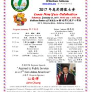 TAIWANESE AMERICAN FEDERATION OF NORTHERN CALIFORNIA (TAFNC) 北加州台灣同鄉聯合會