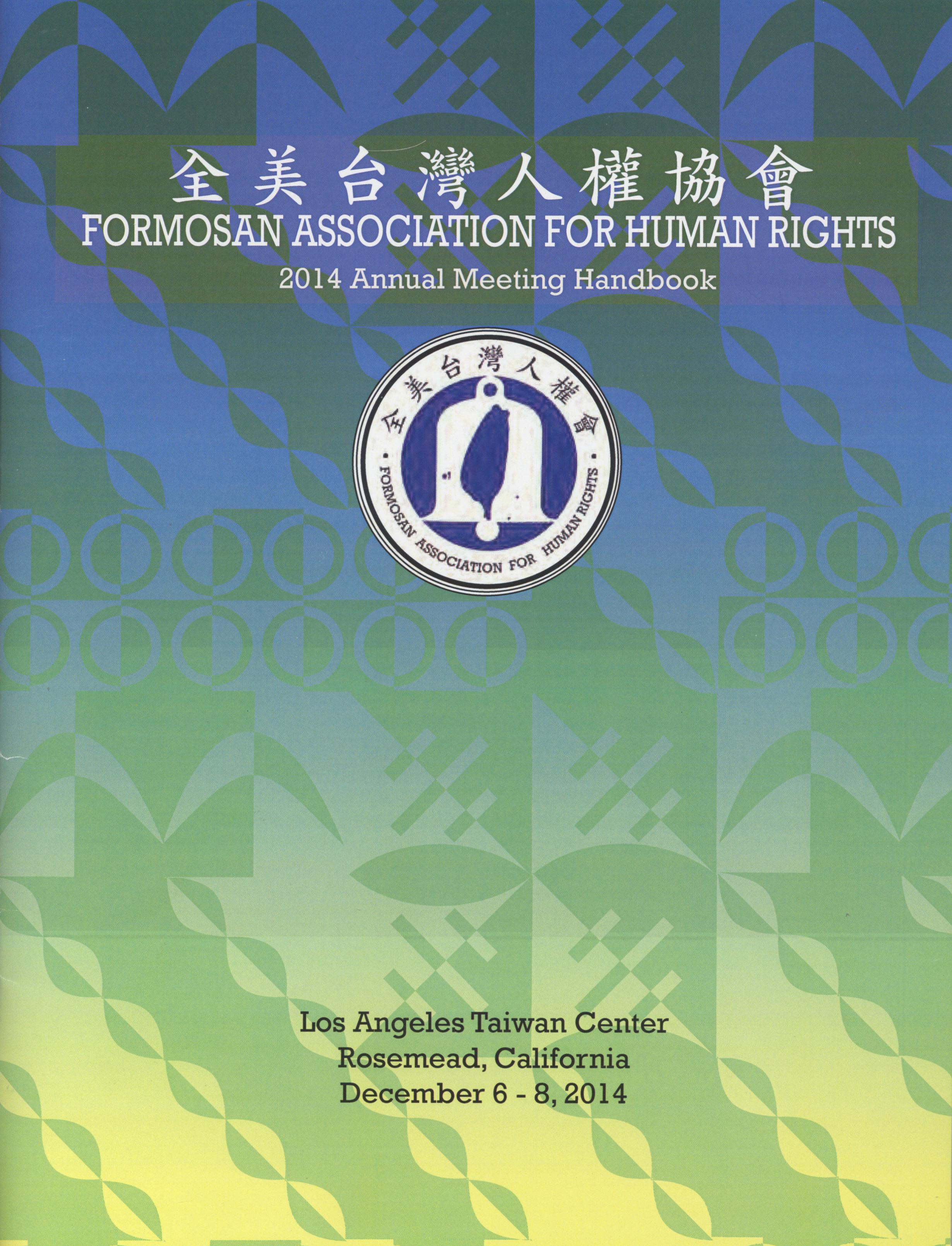 8. 台灣人權協會專欄(台灣公論報) by 台灣人權協會