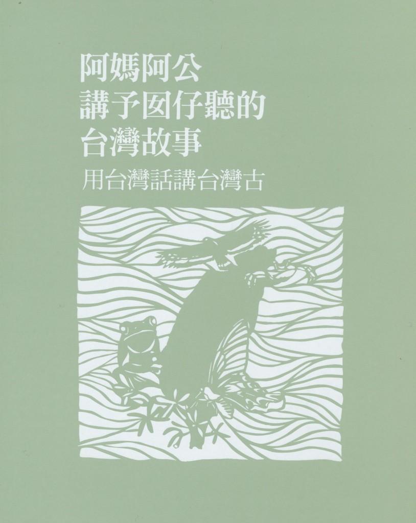 600_阿媽阿公講予囡仔聽的台灣故事