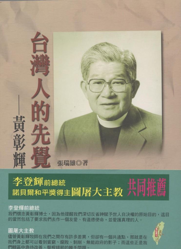 601_台灣人的先覺 - 黃彰輝