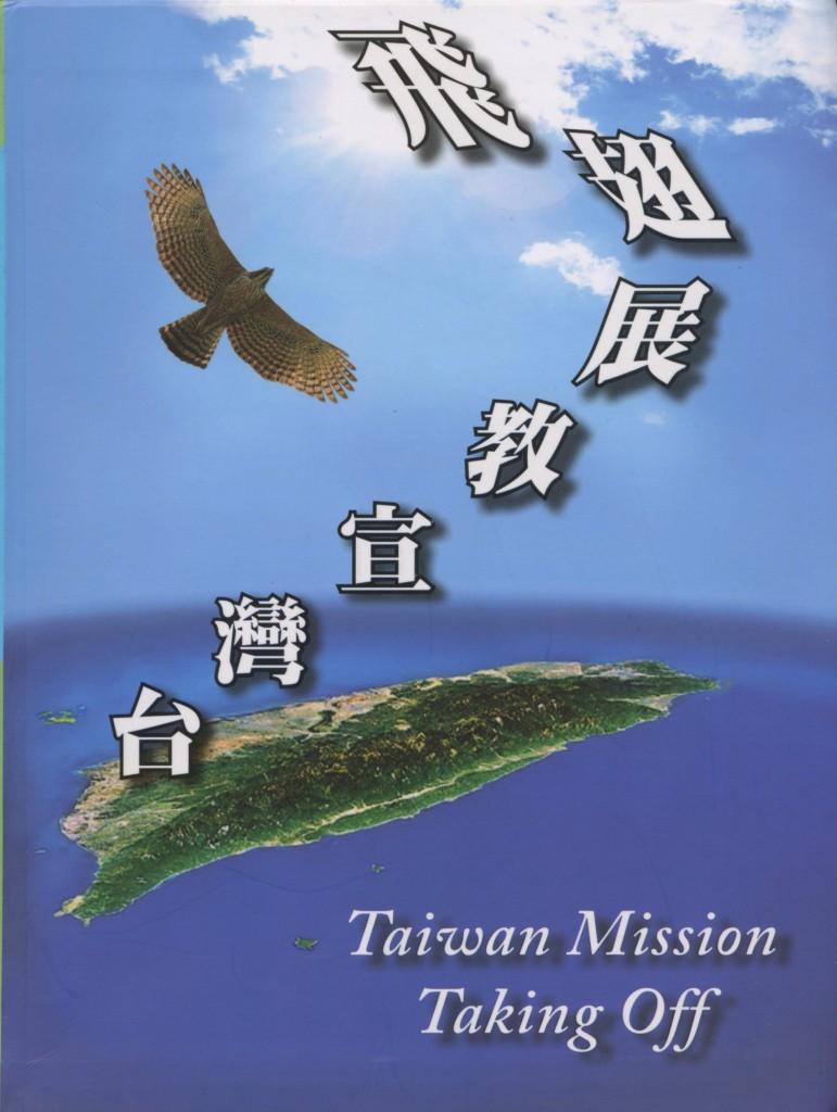 603_台灣宣教展翅飛