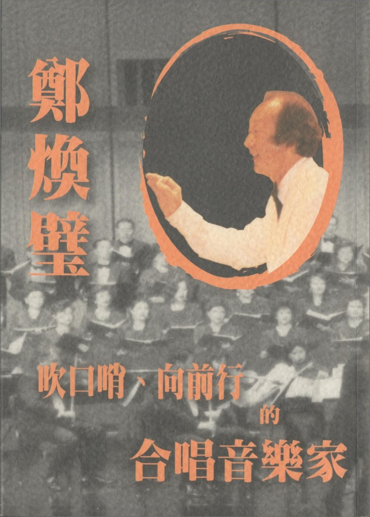 604_吹口哨、向前行的合唱音樂家鄭煥璧