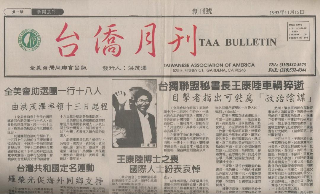 台僑月刊 創刊號 19931115