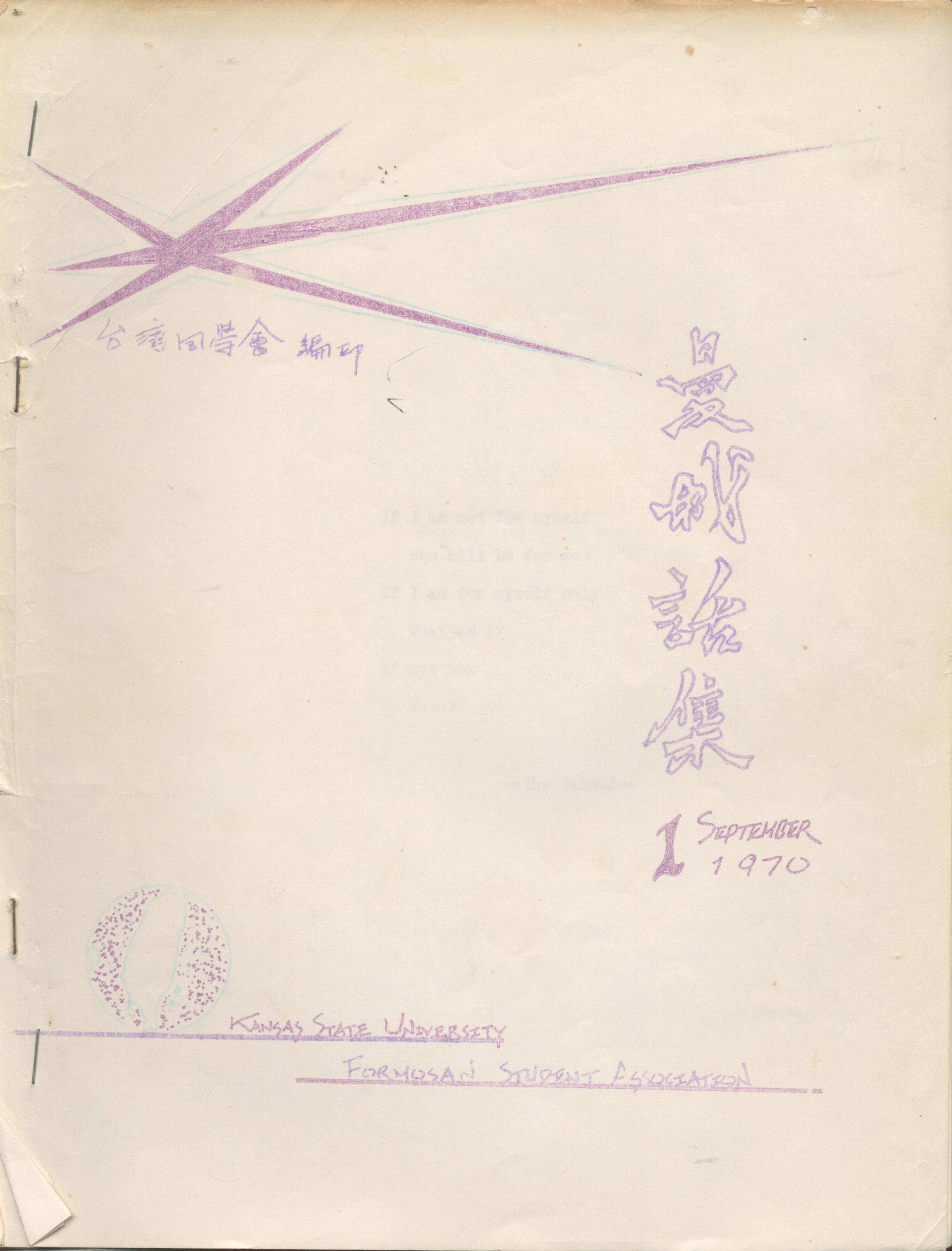 台灣同學會