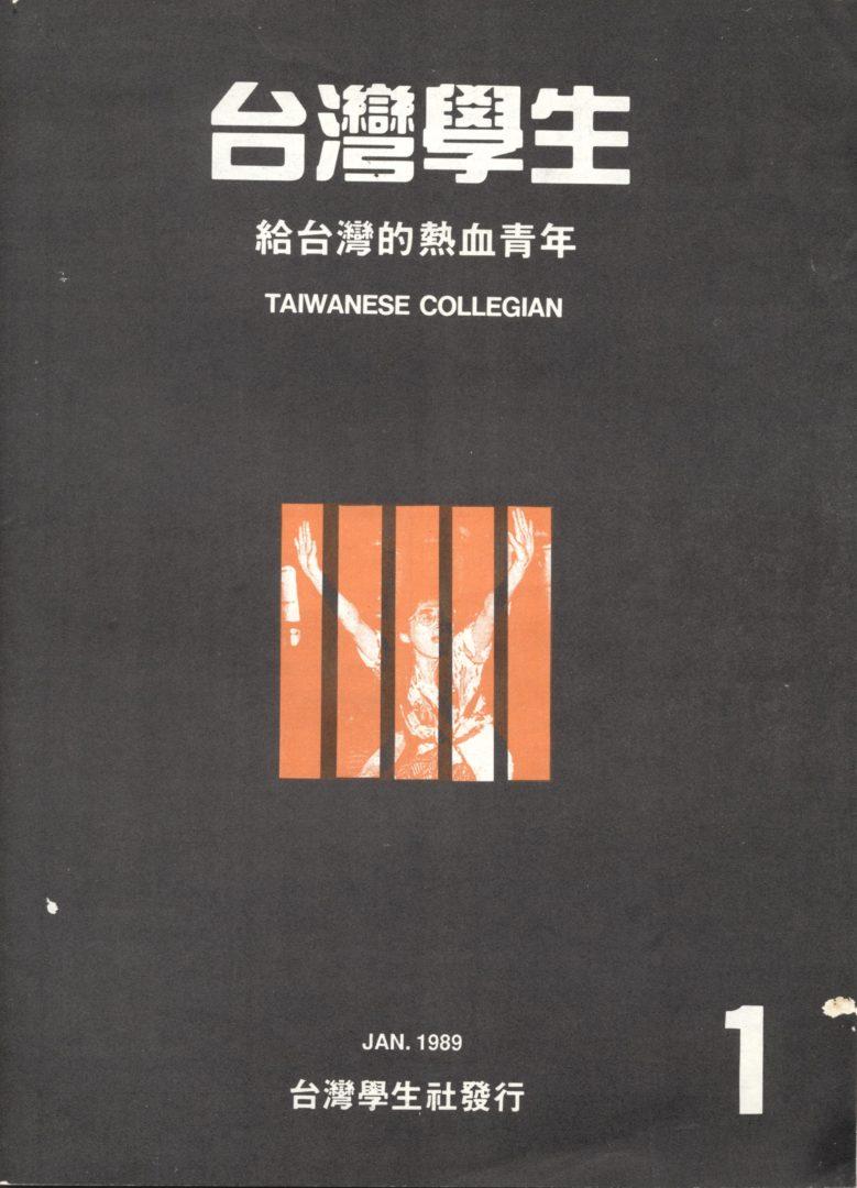台灣青年1