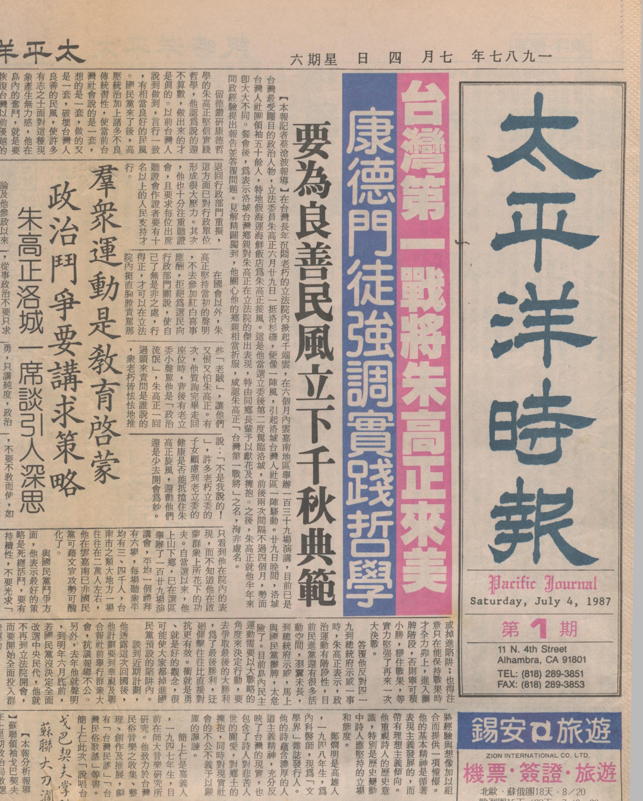 太平洋時報 創刊號 - 0001