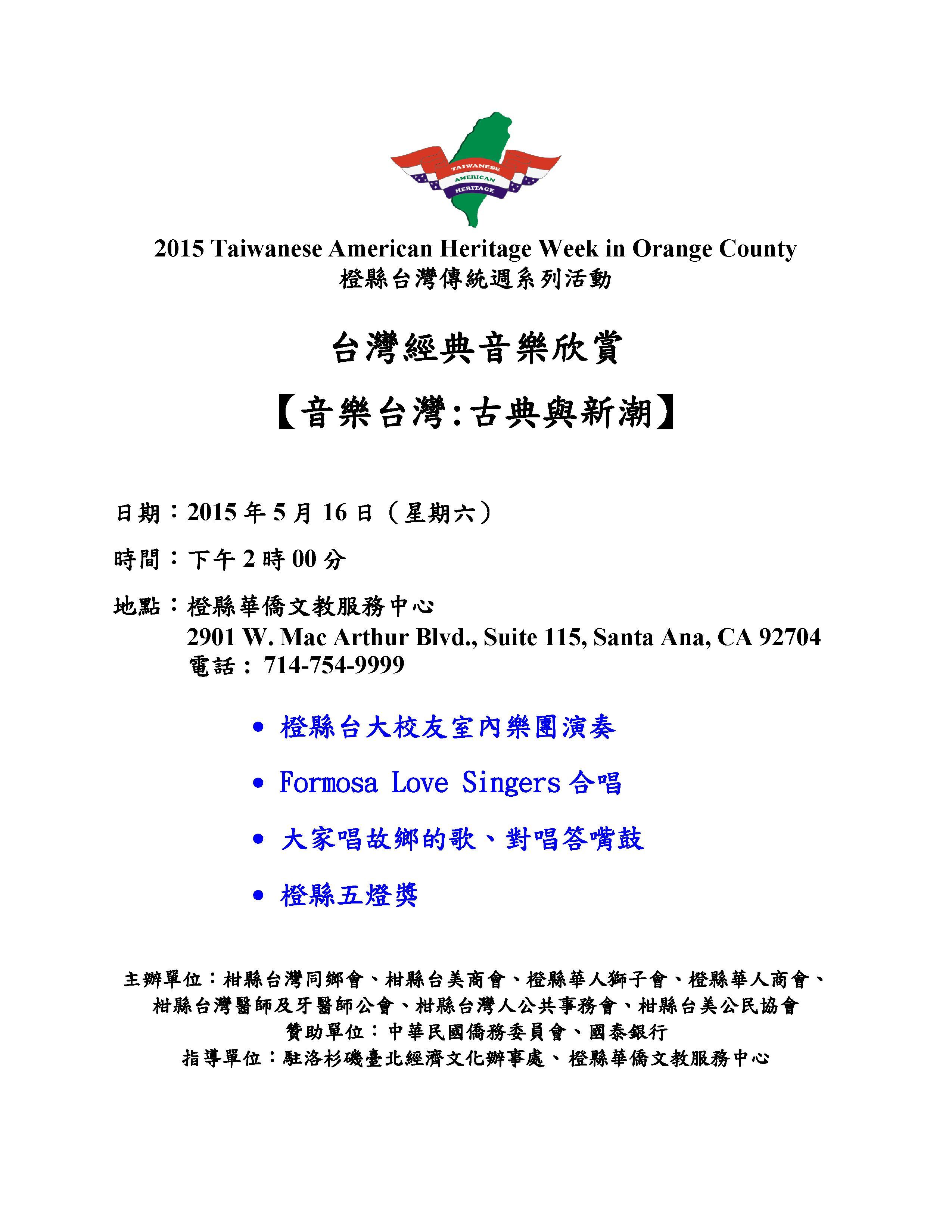 69. 台灣傳統周 Taiwanese American Heritage Week /2015/04