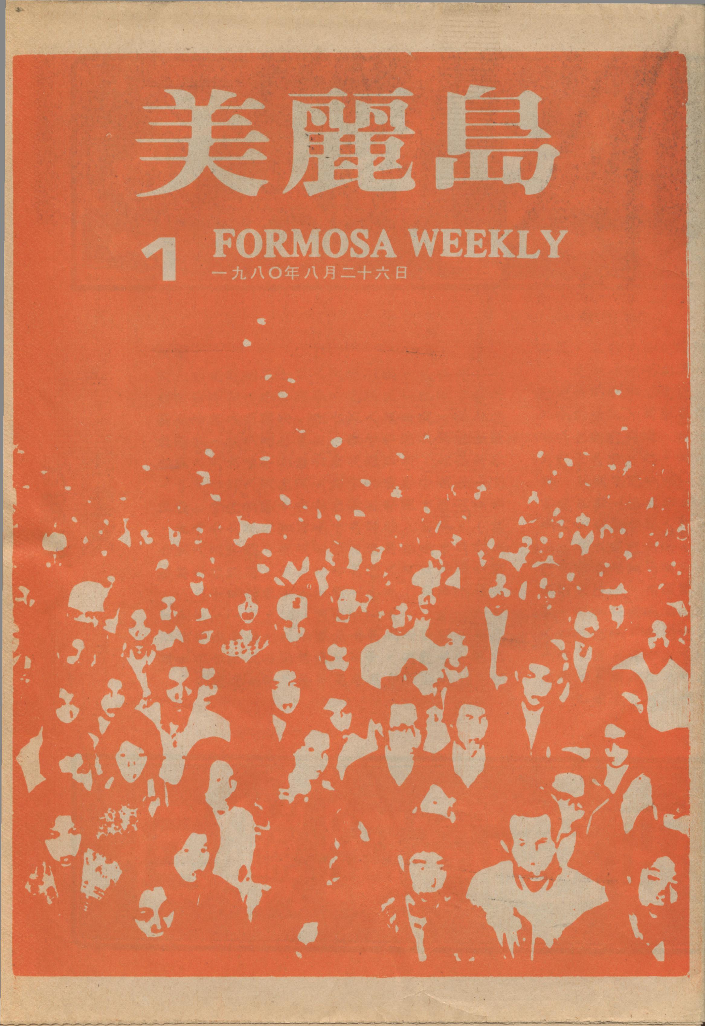 Formosa Weekly 美麗島週刊