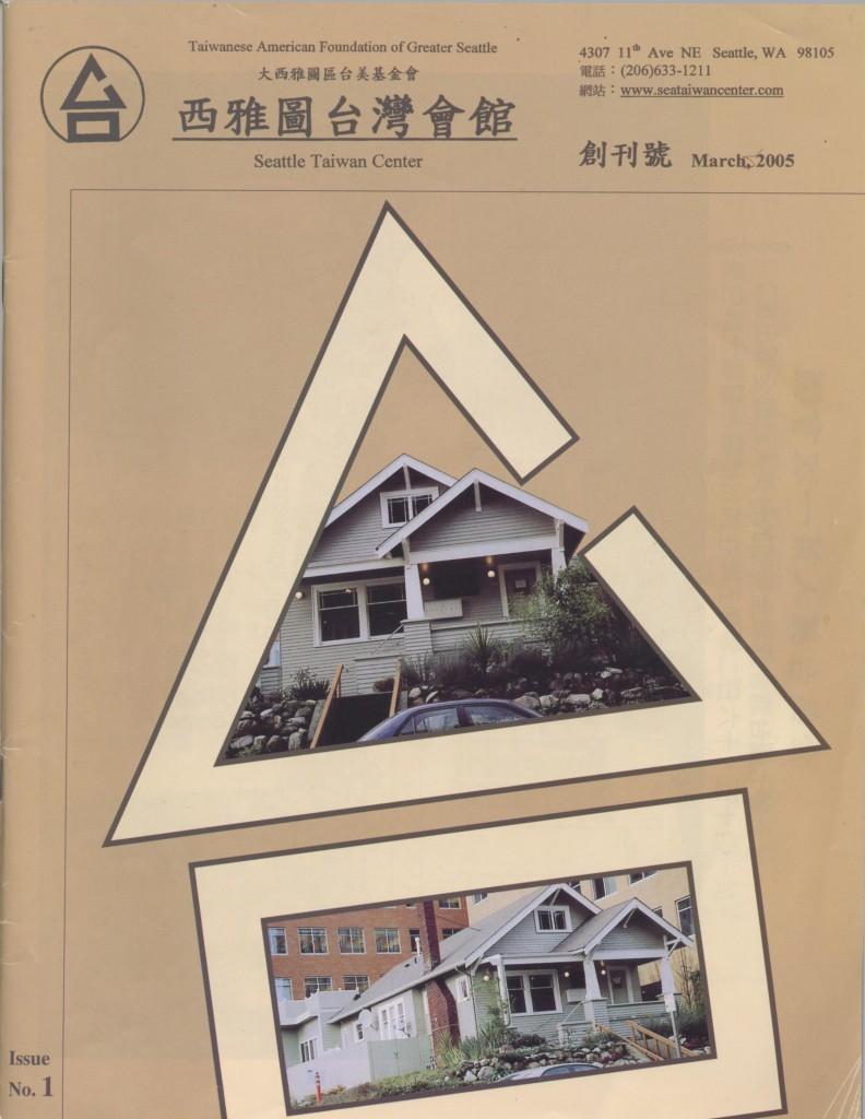 65_西雅圖台灣會館創刊號