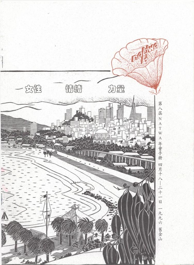 NATWA年會手冊 1996-1