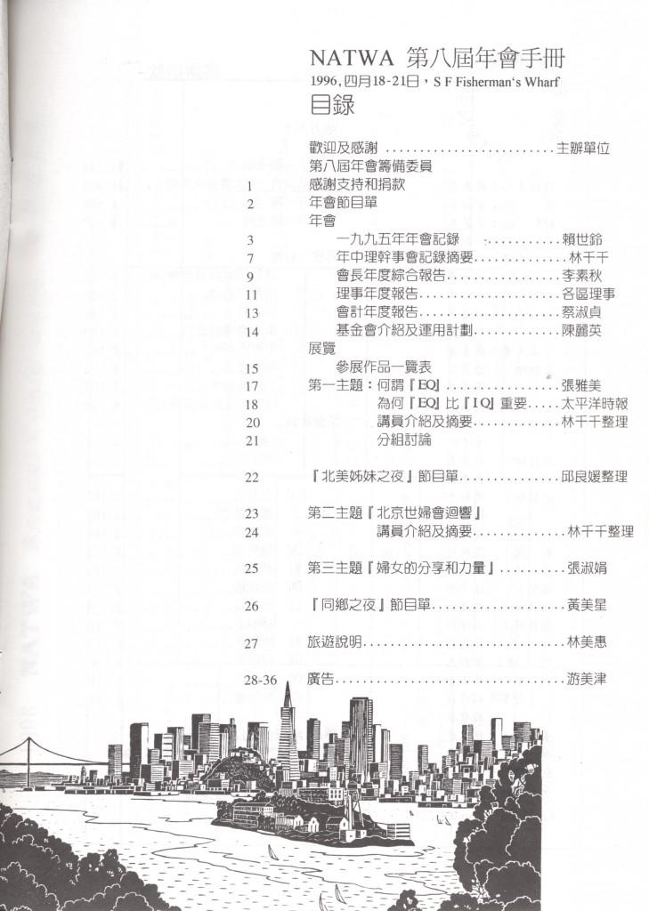 NATWA年會手冊 1996-2