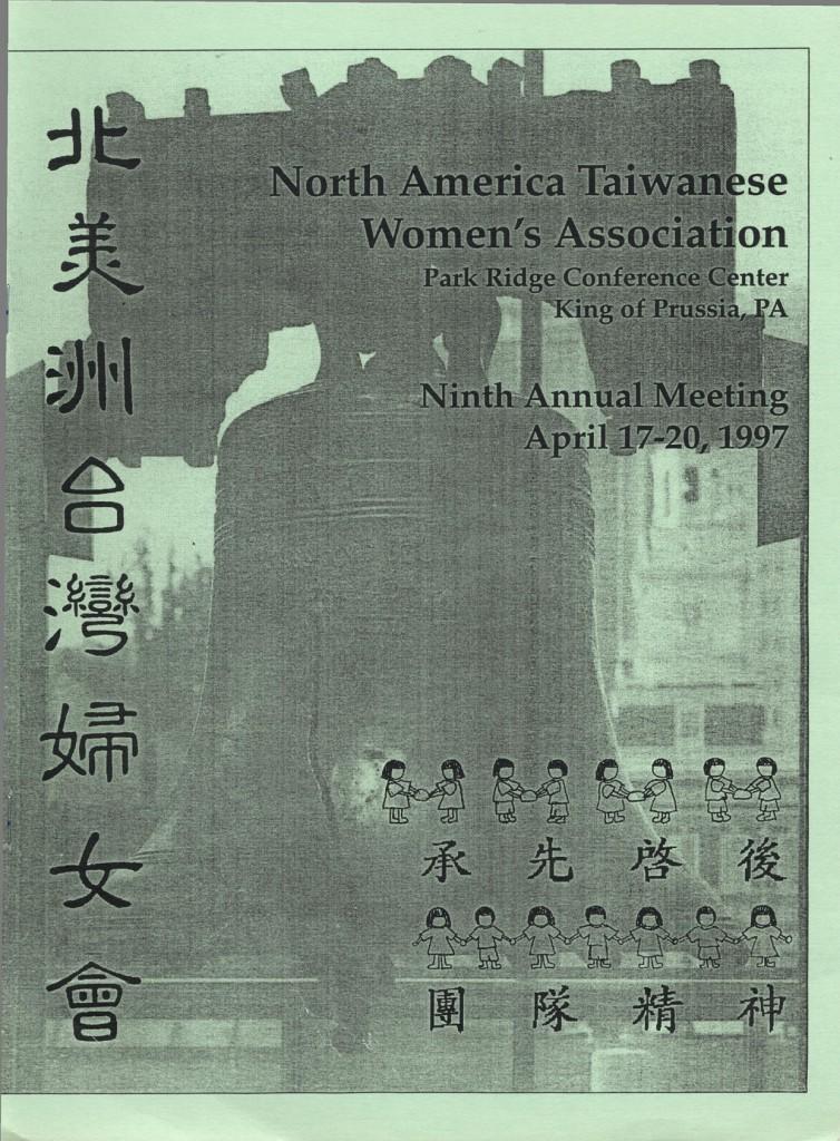 NATWA年會手冊 1997-1