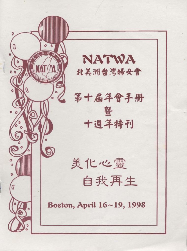 NATWA年會手冊 1998-1