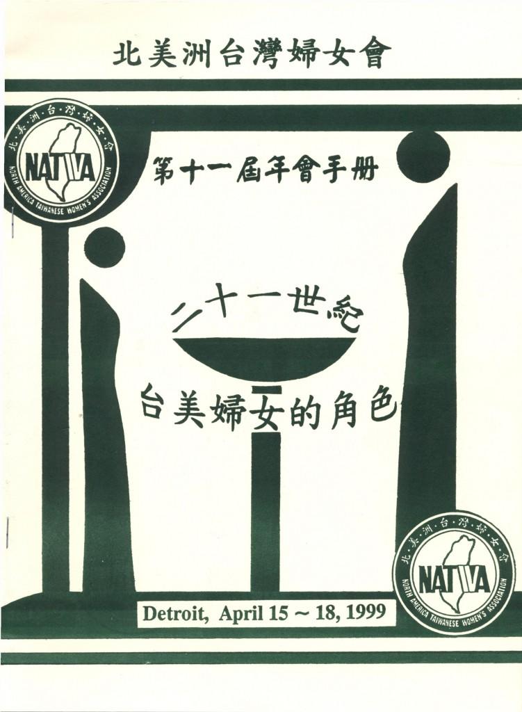 NATWA年會手冊 1999-1
