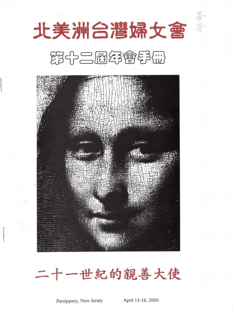 NATWA年會手冊 2000-1