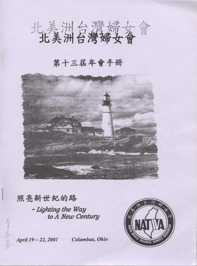 NATWA年會手冊 2001-1