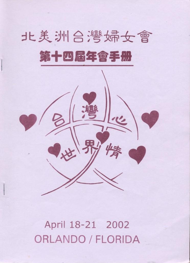 NATWA年會手冊 2002-1