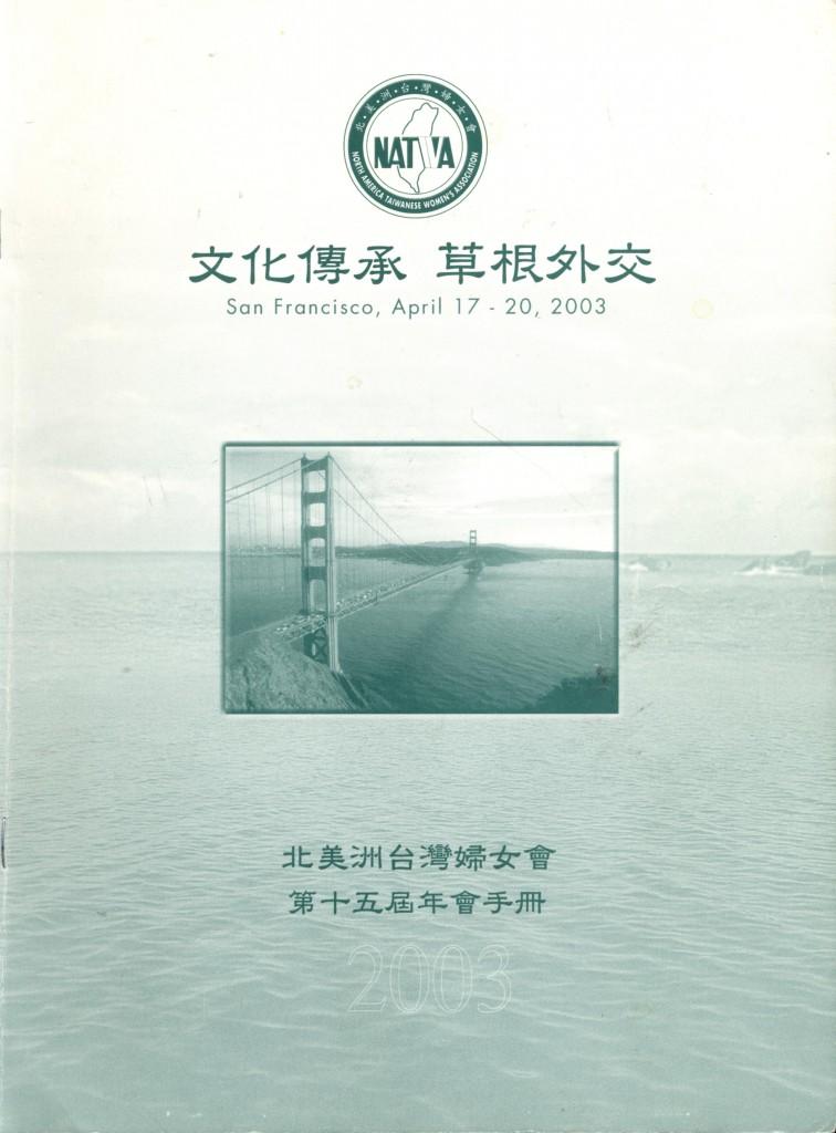 NATWA年會手冊 2003-1