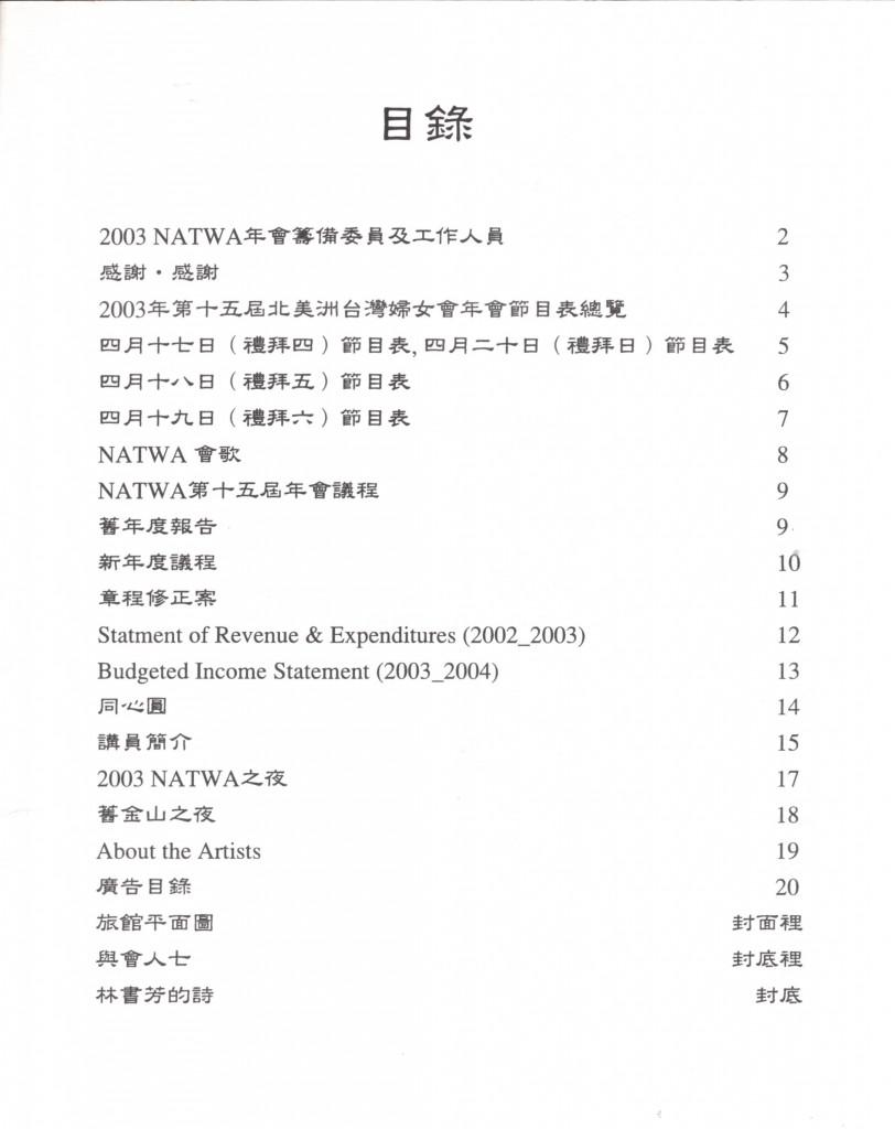 NATWA年會手冊 2003-2