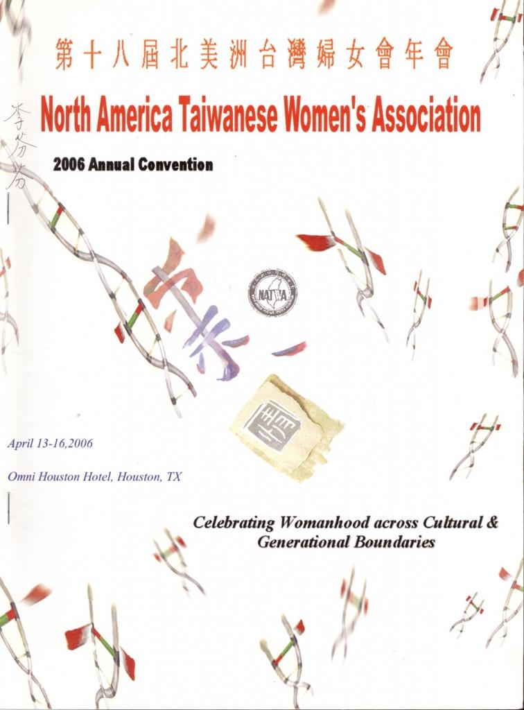 NATWA年會手冊 2006