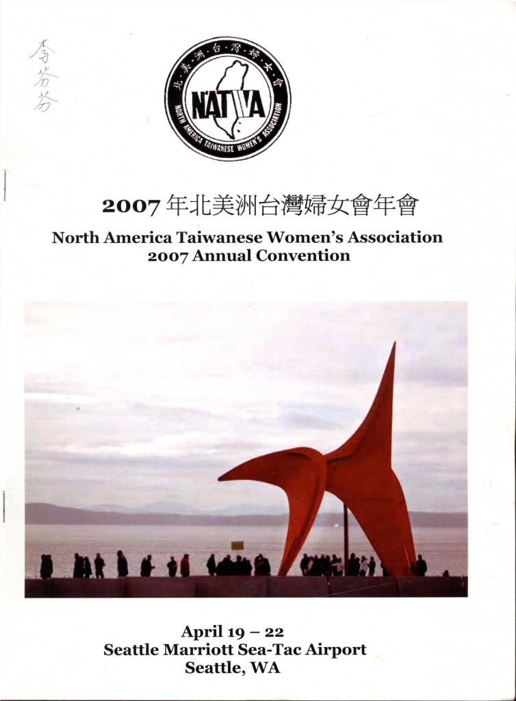 NATWA年會手冊 2007