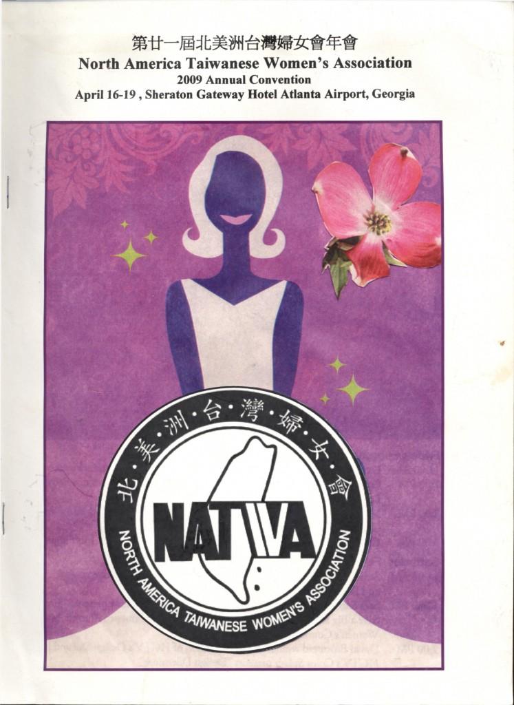 NATWA年會手冊 2009-1